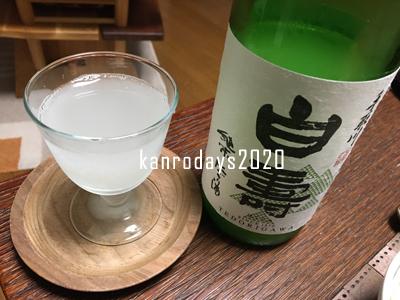 20200201_白寿手取り川