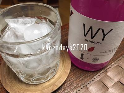 20200216_WY KISHOGURA N1