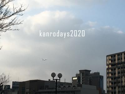 20200210_3空