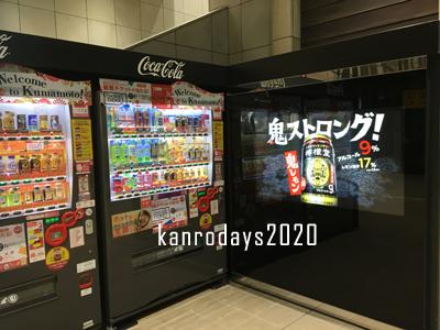 20200210_9自販