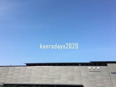 20200211_4いい天気