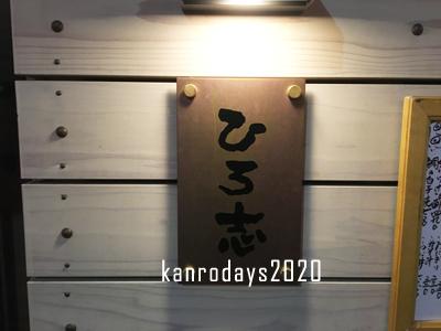 20200213_15ひろ志