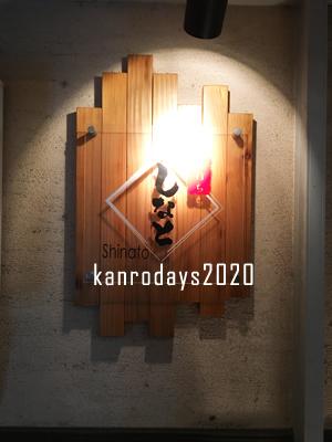 20200213_18しなと