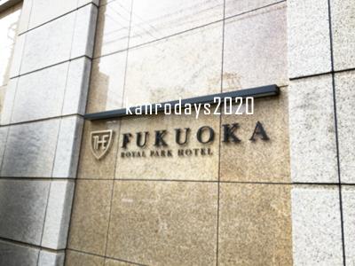 20200214_7福岡ロイヤルパーク1