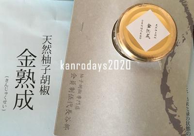20200214_柚子胡椒