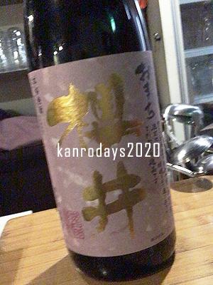 202000307_おまち櫻井