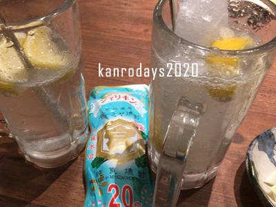 20200307_2金宮シャリキンレモンサワー