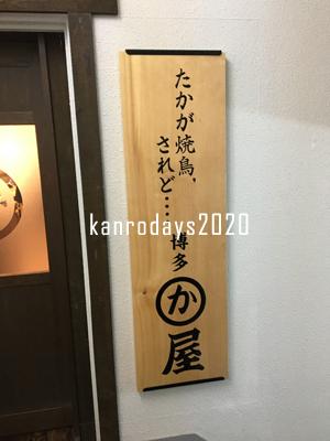 20200307_1かわ屋