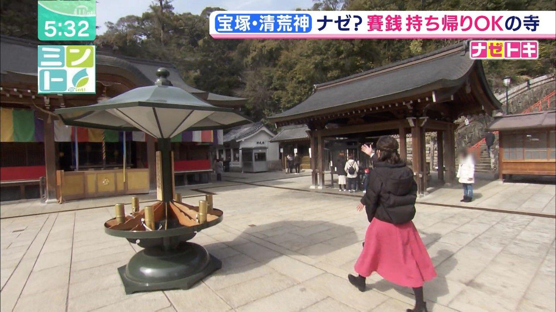 西村麻子/ミント「ナゼトキ!宝塚・荒神 ナゼ?賽銭持ち帰り OKの寺」20200221
