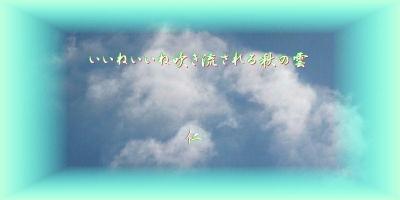 『 いいねいいね吹き流される秋の雲 』フォト瘋癲老仁575sq1402