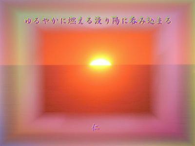 フォトTAO575『 ゆるやかに燃える没り陽に呑み込まる 』zwp2002