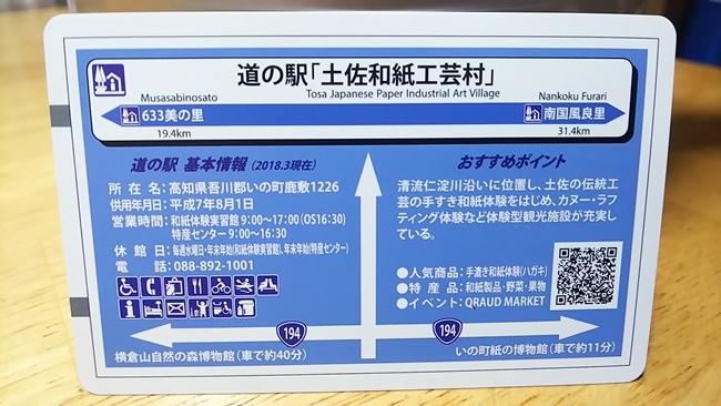 113_michinoeki_tosawashikougeimura_002.jpg