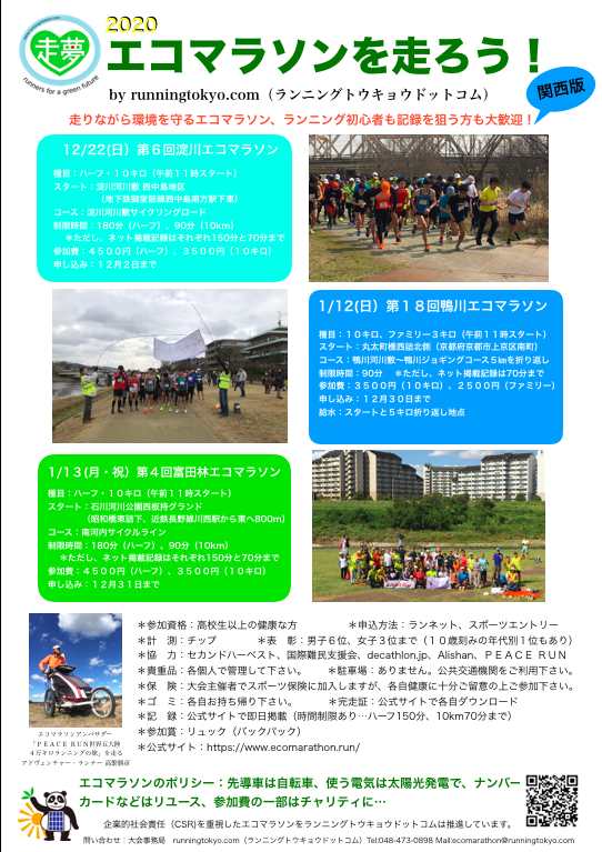 eco_kansai2020flyer.png