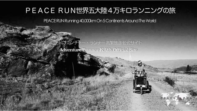 peaceruntop1_20191022153042798.jpg