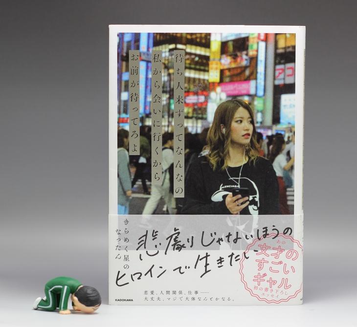 Machibitokozu.jpg