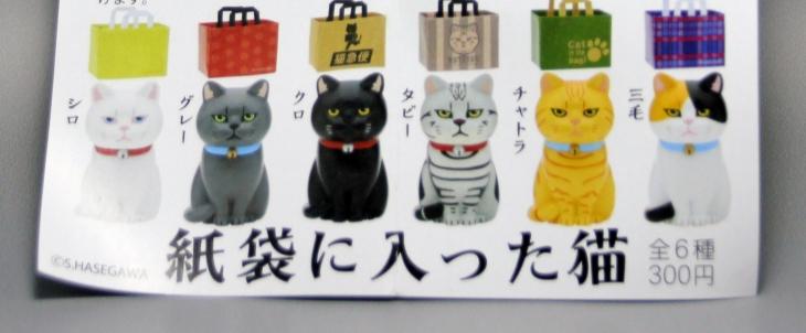 紙袋に入った猫