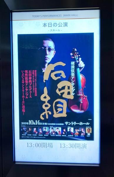 石田組公演ポスター
