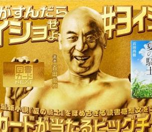 [韓国の反応]「百田先生を気持ちよくさせた20名に図書カード贈呈」…夏の騎士ヨイショ感想文キャンペーン中止.「嫌韓作家なんか褒めるところあるのかよ。そこまでして図書券欲しくないね」