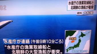 [韓国の反応]【日本の排他的経済水域(EEZ)】北漁船と水産庁船衝突、救助活動続く…能登半島沖「領土に関することは、いくら北朝鮮が憎くても日本と戦うのならば積極的に支持しよう」