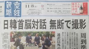 [韓国の反応]韓日首脳歓談を「鄭義溶室長が無断撮影」…日本が難癖「日本の立場から見て、このような安倍の堂々とした写真を公開してもらって感謝すべき絵ではないか?韓国大統領は両手を合わせて小さくなっているの