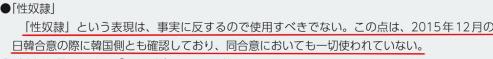 [韓国の反応]日本の外交青書 「慰安婦が性奴隷でないことを韓国政府が確認」「それは親日派の政権が勝手に行ったものであるから無効である」の声