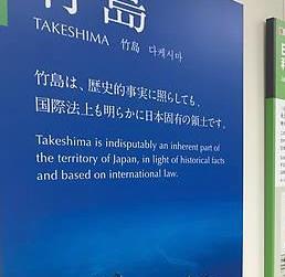 [韓国の反応]島根知事、竹島問題で要望 領土担当相「県と協力」「対馬の日を作ろう!目には目にをというやつだ」