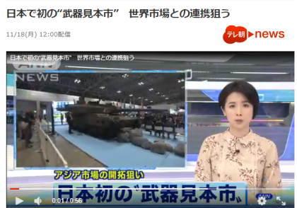 """[韓国の反応]日本で初の""""武器見本市"""" 世界市場との連携狙う「敗戦国の武器なんか誰が買うんだよ(笑)」"""