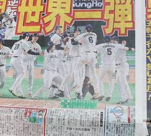 [韓国の反応]プレミア12優勝を日本の新聞が一面で報道「自分たちが運営して、自分たちのホームの大会で優勝してもそこまで嬉しいものだろうか?日本が強いのは認めるけど次回からは大会のルールを変えたほうがいいだ