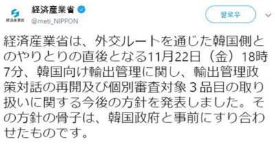 [韓国の反応]日本経産省「韓国と事前調整、歪曲ではない」…青瓦台の主張に正面から反論「大統領府は日本の経済産業省のだれから謝罪を受けたか明らかにしたほうが良い」