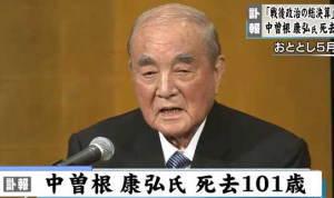 [韓国の反応]中曽根康弘元首相が死去「全斗煥は彼と共に韓国によくしてくれたと思う。良いことはよいといわなればいけない。」