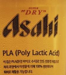 [韓国の反応]日本ビール不買運動で…ロッテアサヒ、契約職の営業社員削減へ
