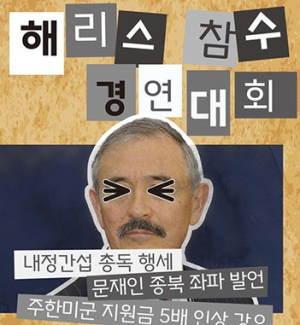 [韓国の反応]警察「米大使斬首刑など過激パフォーマンスやめよ」、親北団体に集会制限を通告「文在寅は心の底で支持してるだろうけど、それを表に出せないのがつらいだろうね(笑)」
