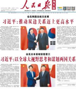 [韓国の反応]中国政府HPに習近平、文在寅がトップに掲載。「安倍を優遇した」とする日本の報道とは正反対に