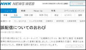 [韓国の反応]【大誤報】「北朝鮮ミサイル誤報」のNHKに…米専門家「誤報で戦争が起きる」批判