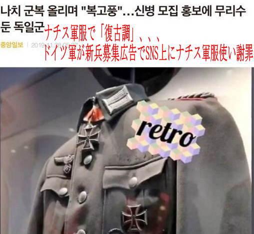 ナチス軍服