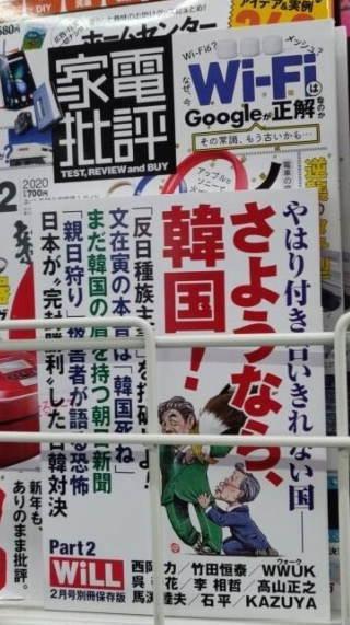 [韓国の反応]最近の日本のコンビニの現状・・・韓国ネット民「嫌韓雑誌を置くのは恥ずかしくないのか?」