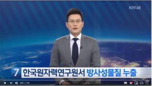 [韓国の反応]韓国も日本に負けずに放射能流出だ!韓国ネット民「アジア人には原発は無理なんじゃないか?」