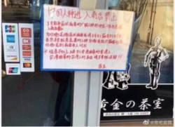 [韓国の反応]日本終わったな(笑)中国人旅行客入店拒否に韓国ネット民「まさか中国人を応援する日がこようとは(笑)」