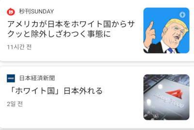 [韓国の反応]アメリカが日本をホワイト国から除外へ韓国ネット民「また韓国のせいだと騒ぐんだろうな」