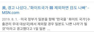[韓国の反応]アメリカが日本をホワイト国から除外へ韓国ネット民「また韓国のせいだと騒ぐんだろうな」02