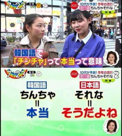 [韓国の反応]日本の女子高生の間で「それな=ちんちゃ」とするのが流行らいいですが本当ですか?