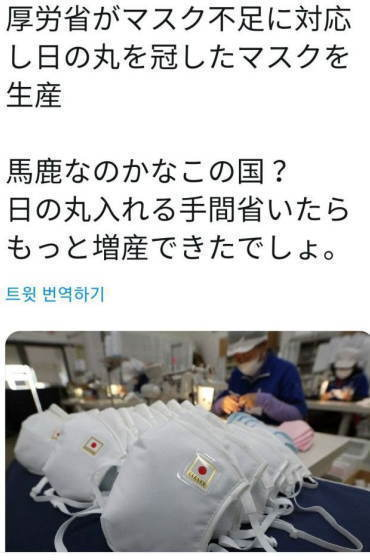 [韓国の反応]日本はマスクに日の丸を入れて出荷してるからマスク不足になるんだよ「韓国ネット民」第二次大戦の時も銃に職人がひとつひとつ皇室のマークを刻んでいた国だからな
