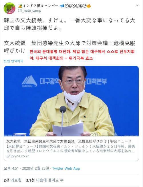 [韓国の反応]日本ネチズンの文在寅賞賛に韓国人が当惑!韓国ネット民放射能とコロナウィルスで正気を取り戻したのであろう03