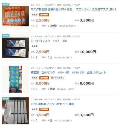 [韓国の反応]日本で韓国製マスクがオークションで高値で売買されています「韓国ネット民」韓国製品を不買している連中が韓国製品の良さに気づいたようだな