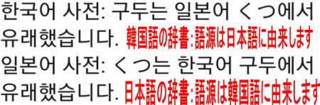 [韓国の反応]「くつ」の語源は日本、韓国どちらなの?