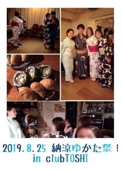 2019.8.25納涼ゆかた祭!