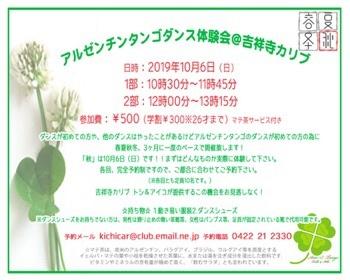 2019.10.6 体験会_info