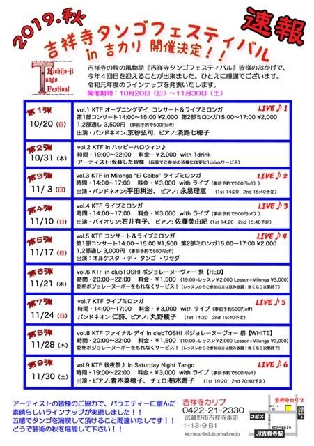 2019.10-11 KTF 速報