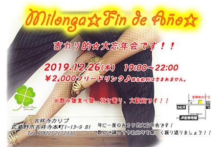 2019_12_26_Milonga-Fin-de-Ano_info