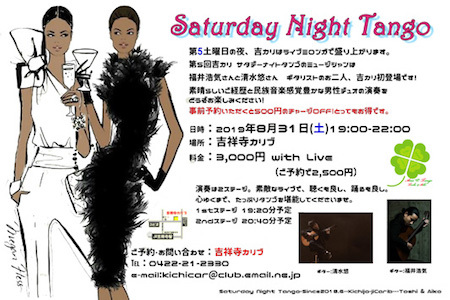 2019_8_31_Saturday-Night-Tango